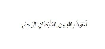 Bacaan doa Istiadzah